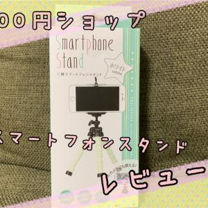【レビュー】300円ショップのスマートフォンスタンドをiPhone XRで使ってみた!【プチプラ】