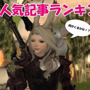 【FF14】8月人気記事ランキング!