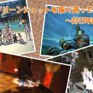 【FF14】昔のスクリーンショットを振り返ってみよう!~2013年前編~