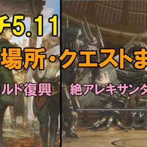 【FF14】パッチ5.11コンテンツ開放場所・クエストまとめ(イシュガルド復興、絶アレキサンダー)