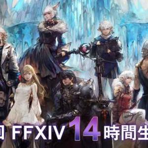 【FF14】ついに本日放送!『第6回14時間生放送』視聴方法まとめ!