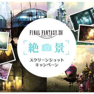 【FF14】絶景スクリーンショットキャンペーンに参加してみよう!!【公式企画】