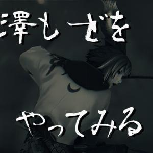 【FF14】今話題の「黒澤モード」で写真を撮ってみよう! やり方などもご紹介!【ゴーストオブツシマ】