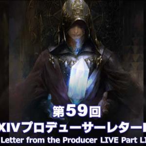 【FF14】この後20:00頃より第59回PLL放送!「パッチ5.3実装コンテンツ特集Part2」