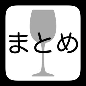 【メモ】2020年1-3月に飲んだワイン