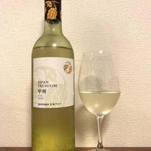 日本-白ワイン / ジャパンプレミアム 甲州 2018