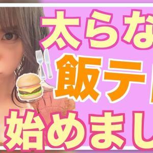 【ダイエット】みんなで美味しくダイエットレシピ【レシピ】