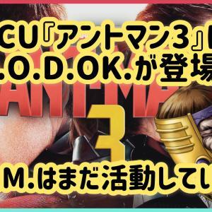 M.O.D.O.K.(モードック)が『アントマン3』に登場!?ついにMCUでAIMの活動が本格化する!?