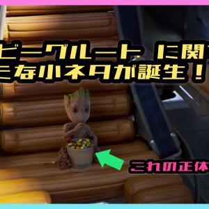 ベイビー・グルートがキャンディを食べてる器について新たな小ネタが浮上!