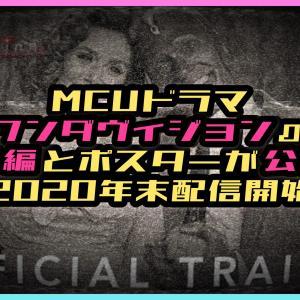 MCUドラマ『ワンダヴィジョン』の予告編&ポスターが公開! 2020年末配信開始