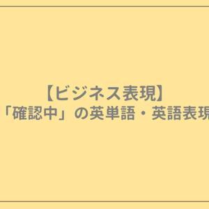 【ビジネス表現】「確認中」の英単語・英語表現