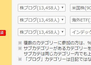 米株村に登録をしました