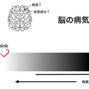 アルコール依存症は脳の病気? ※私見のようなもの