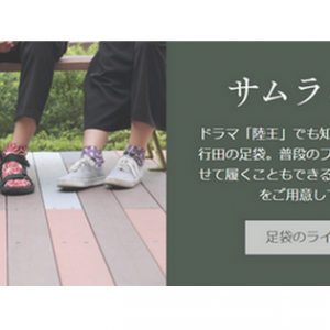 Samurai's sox(足袋)made by埼玉県行田市