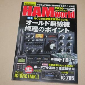 HAM world 2020年3月号 その2