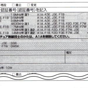 【IC-705】変更届提出 その2