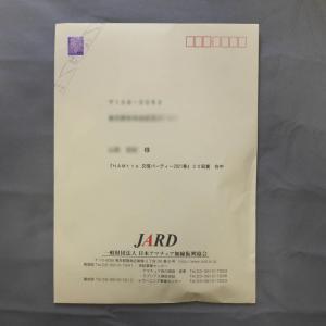 HAMtte交信パーティ20局賞の大きな封筒