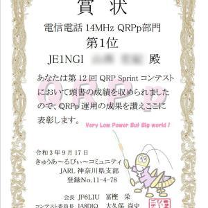 QRP Sprintコンテスト賞状受領