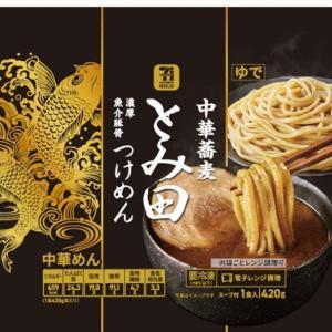 セブイレブンのつけ麺が新しく販売された!うますぎる!! ~つけ麺とみ田~