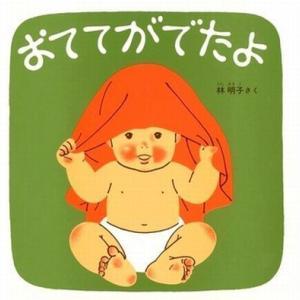 おててがでたよ│林明子さんの大人気絵本で子供の自主性を育てよう