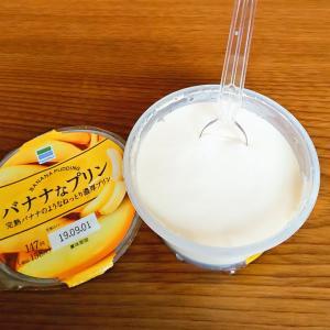 完熟バナナ風味『ファミマ バナナなプリン』