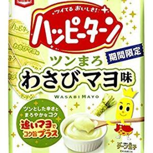 亀田製菓『ハッピーターン ツンまろわさびマヨ味』