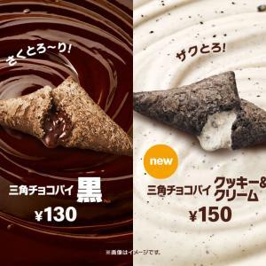 マクドナルド『三角チョコパイ 食べくらべ』