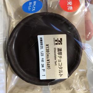 濃厚なチョコ『セブン 濃厚チョコタルト』