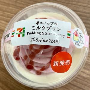 苺ホイップを盛り付け『セブン 苺ホイップのミルクプリン』