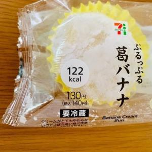 バナナクリーム『セブン ぷるっぷる 葛バナナ』