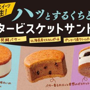 バターチーズクリーム『ファミマ バタービスケットサンド』