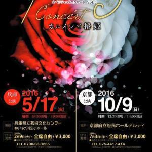 オペラティック コンサート Vol.5