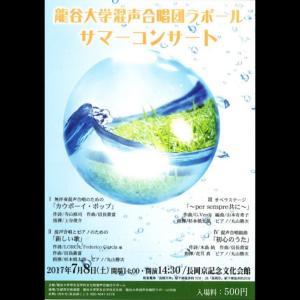 龍谷大学混声合唱団ラポール サマーコンサート