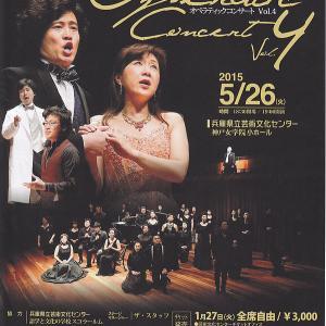 オペラティック コンサート