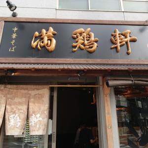 満鶏軒 錦糸町 20190909