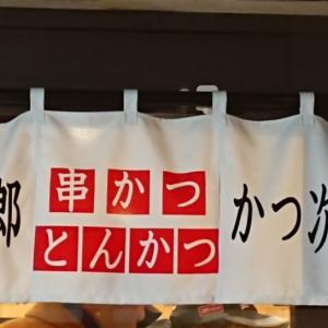 かつ次郎 上野 20191229
