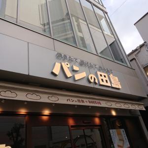 パンの田島 浅草ROX店 浅草 20200104