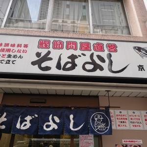 そばよし 京橋店 京橋 20200313