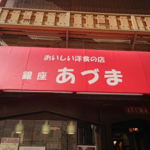 ビフテキ家 あづま 銀座店 銀座 20200325