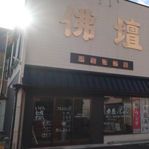 立ち飲み処で美味しいランチ、函館魚販