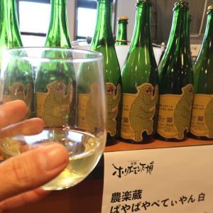 GLAYコラボのホリエモン万博で道南ワインまつり