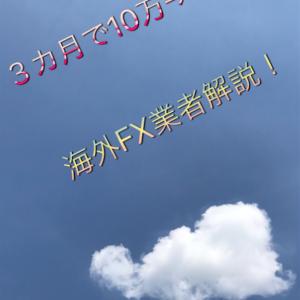 3カ月で10万円→6億円!? 専業トレーダーによるFX解説5    海外業者のメリット、デメリット!