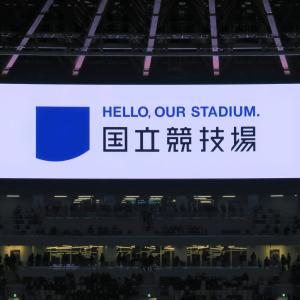 """""""hellow our stadium""""国立競技場2"""