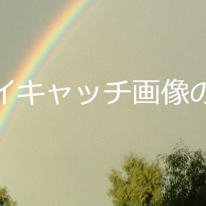 アイキャッチ画像の話 FtX関連記事編