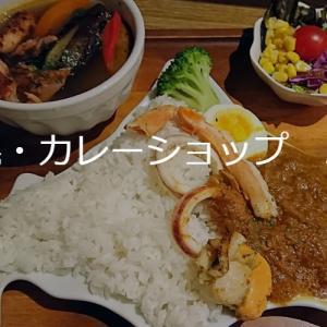 札幌ひとり外食・西4丁目「カレーショップ エス」北海道コンビカレー