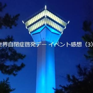 世界自閉症啓発デー イベント感想(3)北海道発達Zoomほか