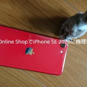au Online ShopでiPhone SE 2020を買って機種変更してみた