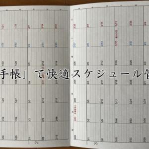 1年分繋がったジャバラ折り手帳「表手帳」で快適スケジュール管理