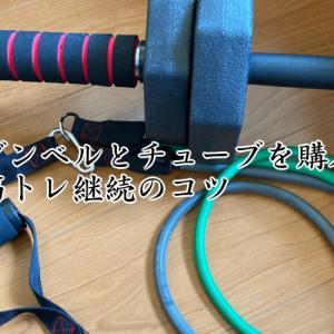 筋トレ用に可変式ダンベルとチューブを購入。筋トレ継続のコツ