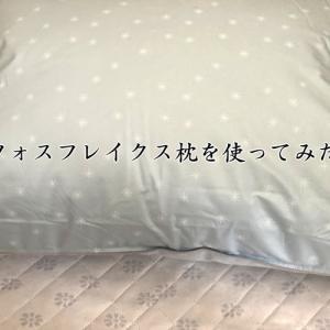 ストレートネックが発覚したのでフォスフレイクス枕を使ってみた